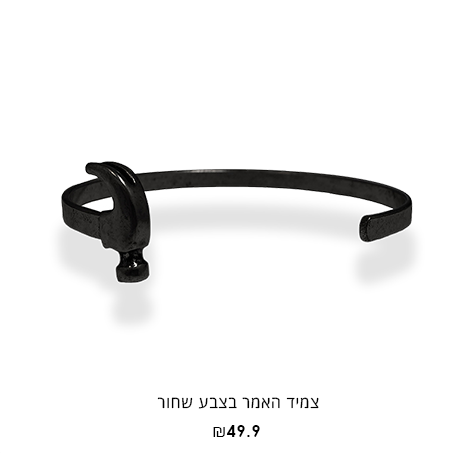 צמיד מתכת מדגם האמר בצבע שחור בעל סיומת ראש פתיש
