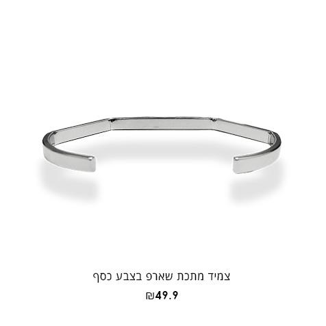 צמיד מתכת מדגם שארפ בצבע כסף בעל צורה ייחודית המורכבת השני חצאי עיגול המחוברים לפס מתכת ישרה