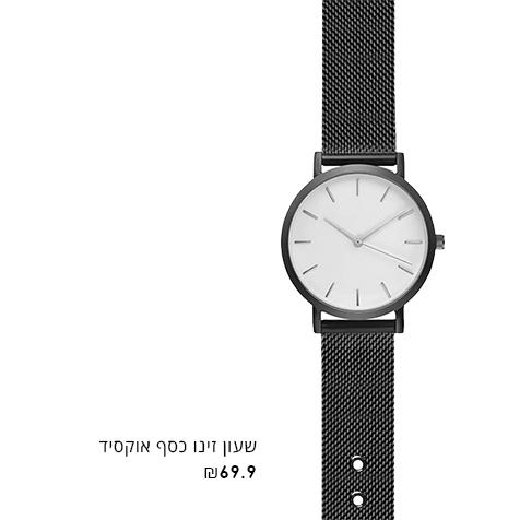 קישור ישיר לעמוד שעון זינו אוקסיד (כסף מושחר)
