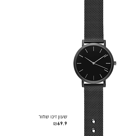קישור ישיר לעמוד שעון זיני שחור