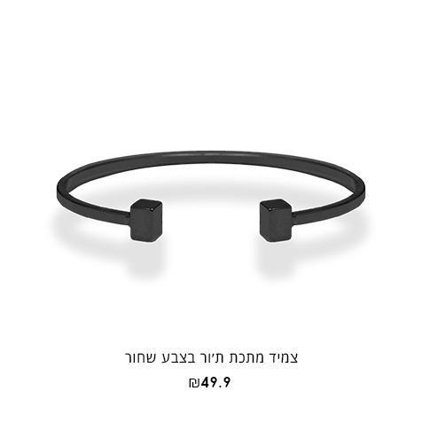צמיד מתכת מדגם תור בצבע שחור בעל סיומת קוביות שחורות
